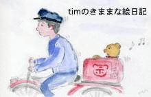timの気ままな絵日記